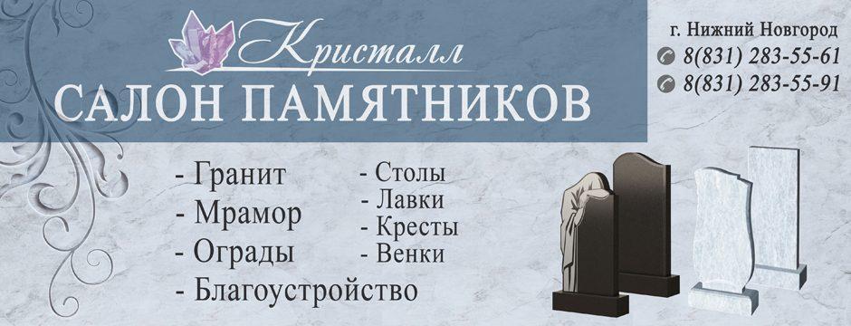 памятники-кристалл.рф