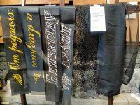 траурные шарфы ленты